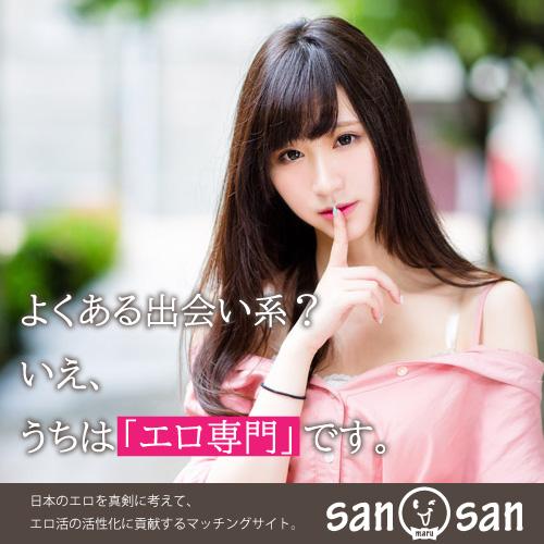 7日間無料!sanmarusanマッチング